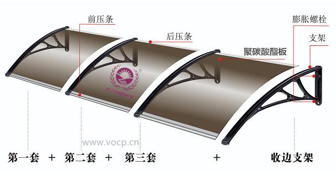 PC耐力板雨棚