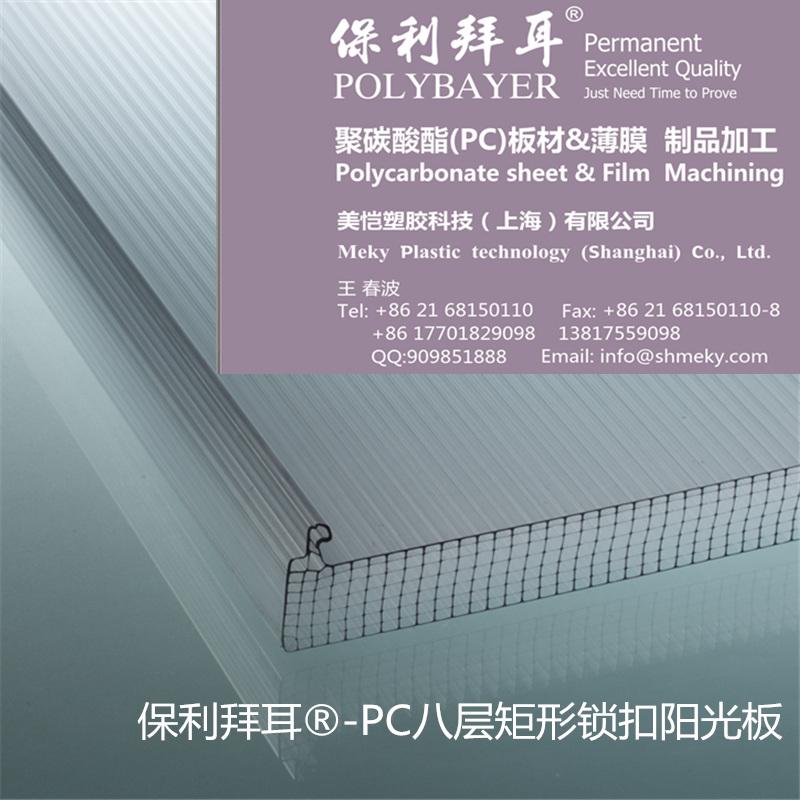 U型鎖扣陽光板,U型中空鎖扣板,聚碳酸酯U型中空板,8層中空鎖扣板,8層U型鎖扣陽光板