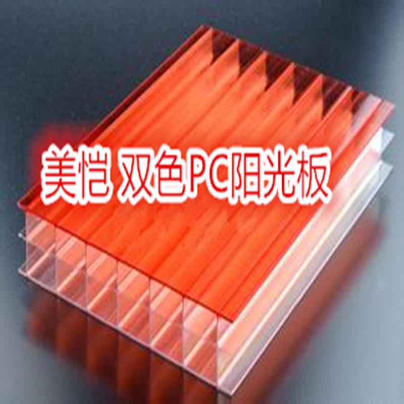 雙色紅白Pc陽光板