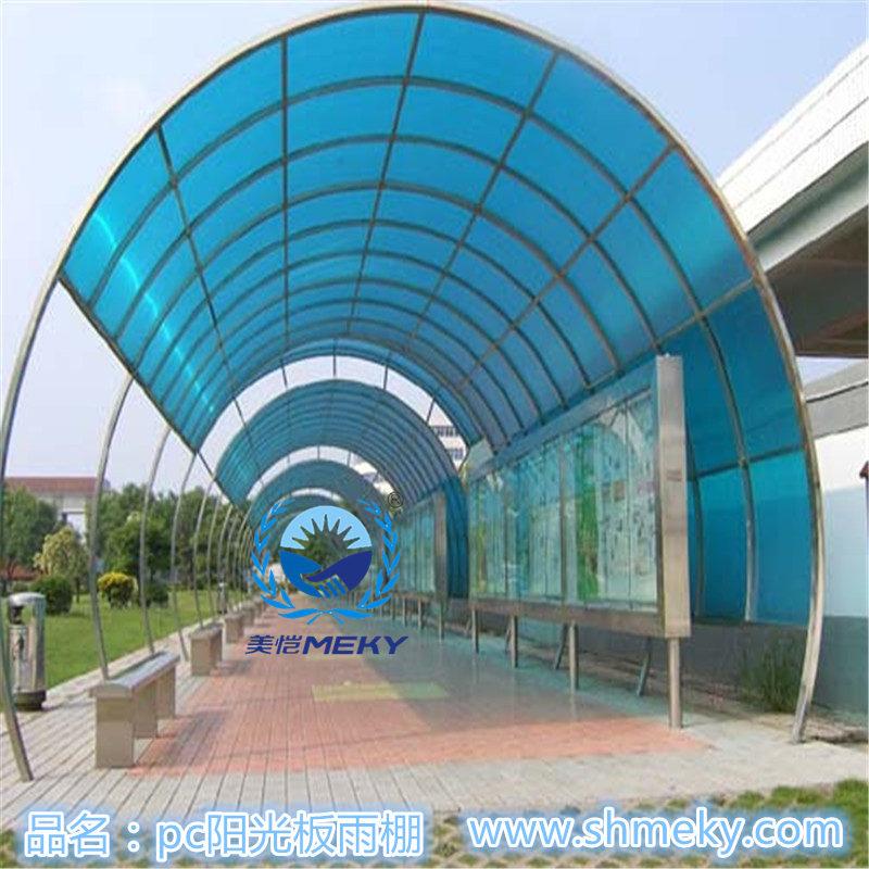 pc陽光板雨棚