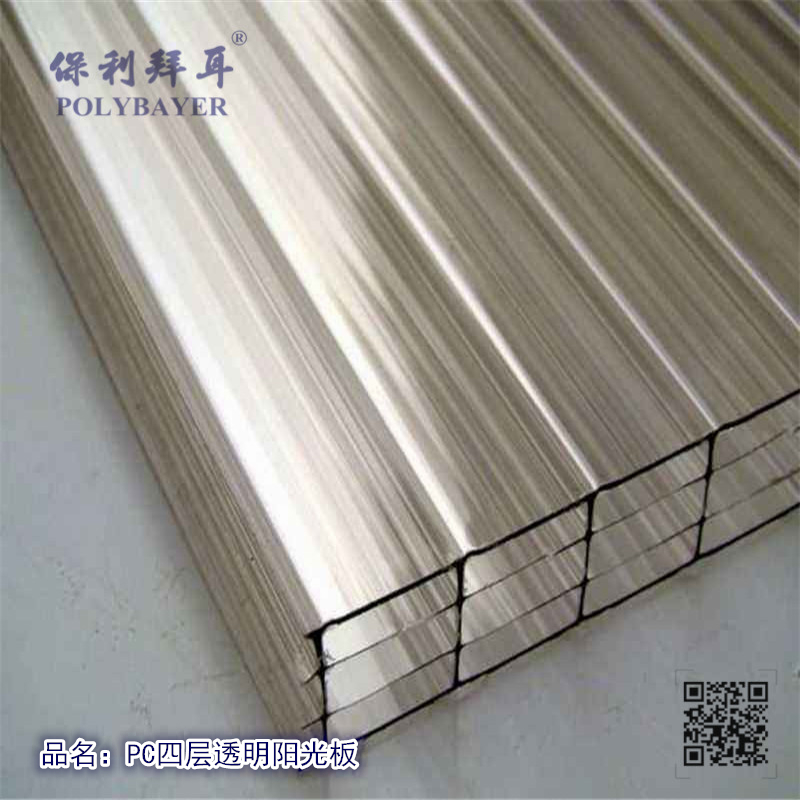 pc四層陽光板