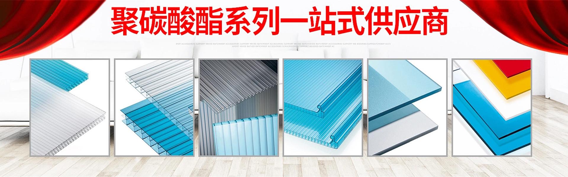PC板,陽光板,U型鎖扣陽光板