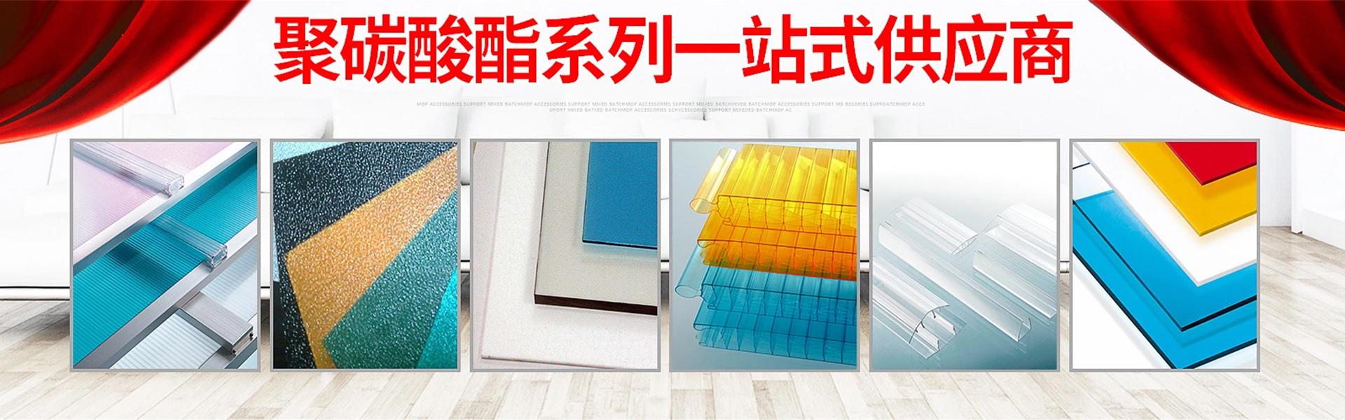PC鎖扣板,插接陽光板,擴散板