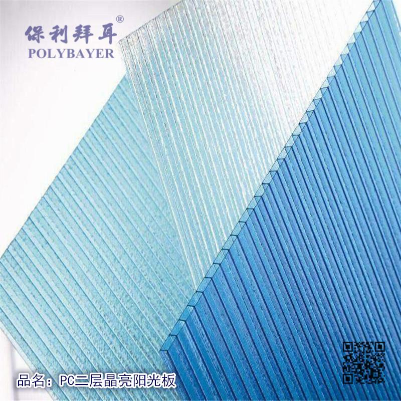 PC晶亮透明陽光板