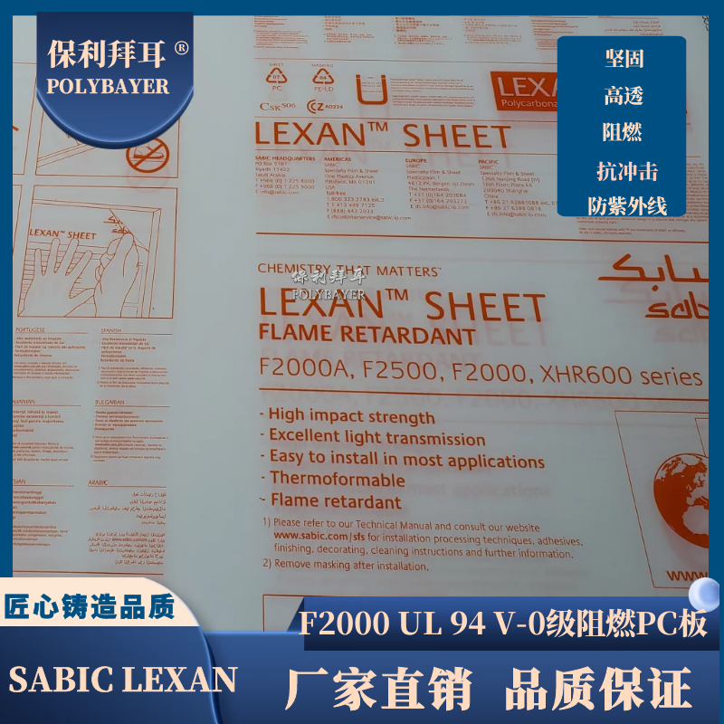 聚碳酸酯板,SABIC Lexan F2000,UL 94 V-0级阻燃PC板