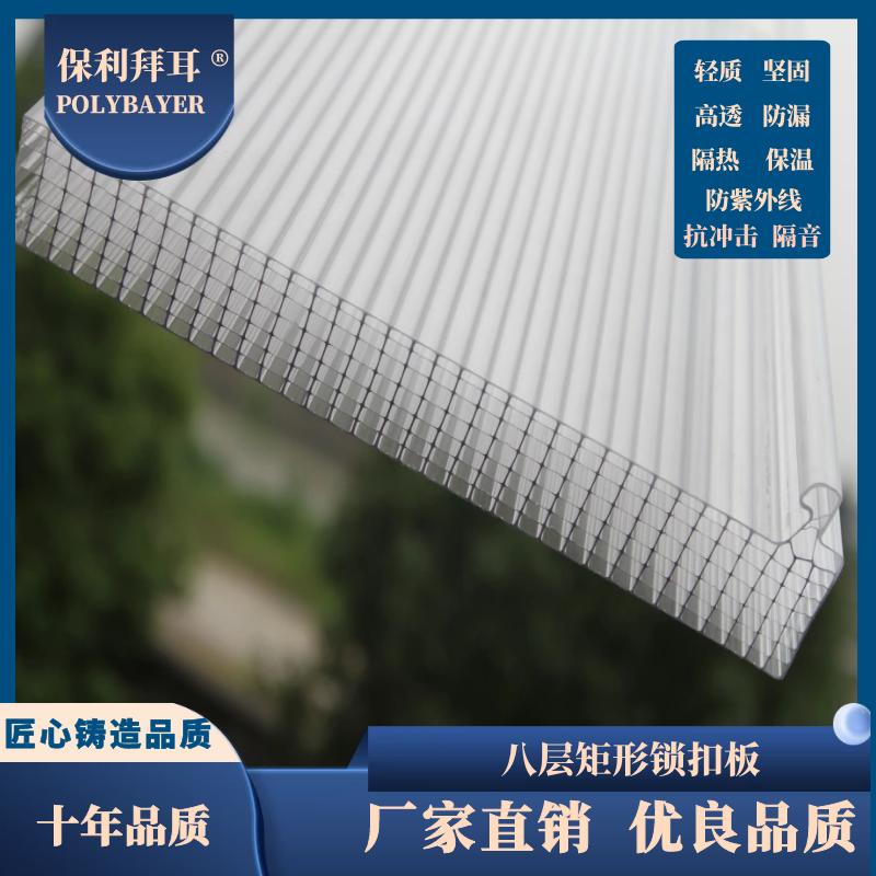 聚碳酸酯8層U型中空鎖扣陽光板