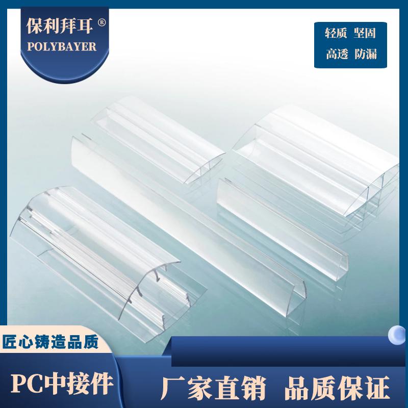 聚碳酸酯H型壓條型材