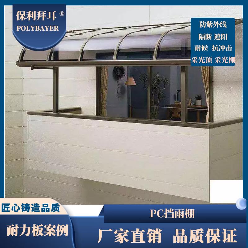 PC板鈦鋁合金雨棚