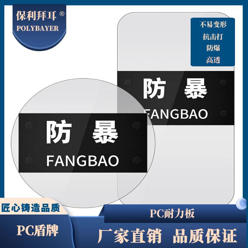 PC透明防暴盾牌