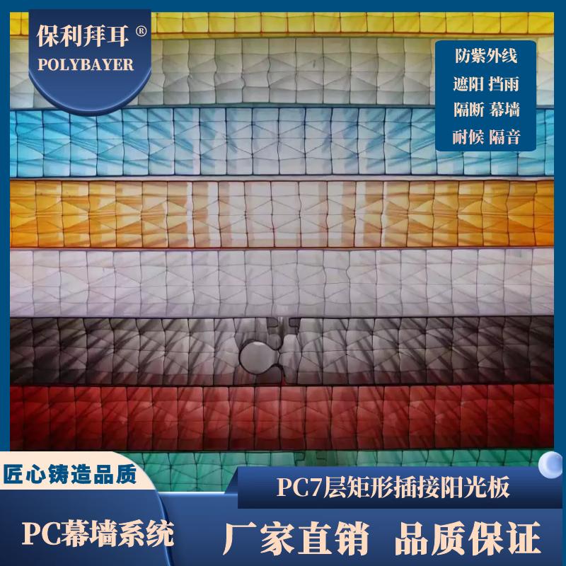 插接陽光板,聚碳酸酯牆板系統,PC陽光板牆板系統