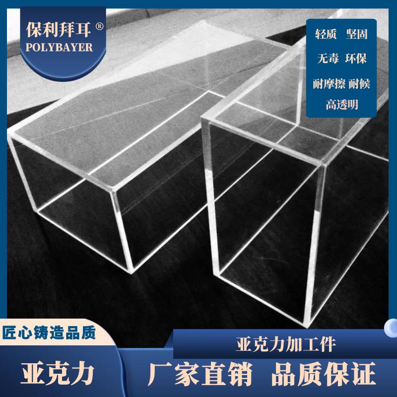 PMMA有機玻璃加工