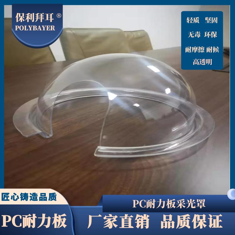 PC采光罩|燈罩