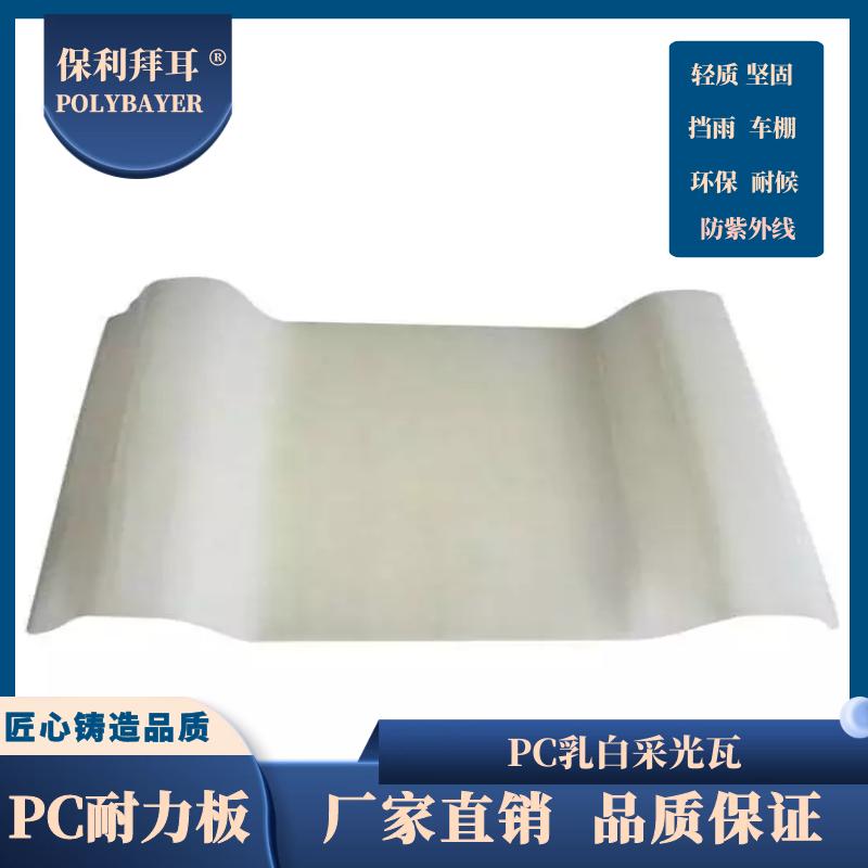 appPC乳白manbetx板