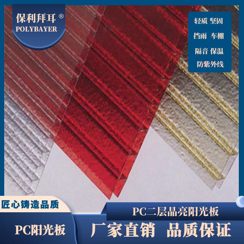 pc两层晶亮阳光板