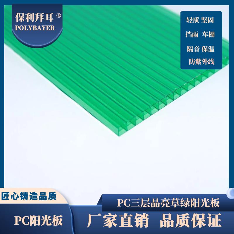 PC晶亮草绿阳光板